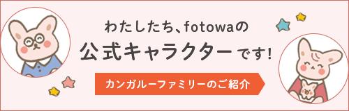 fotowa 公式キャラクター紹介