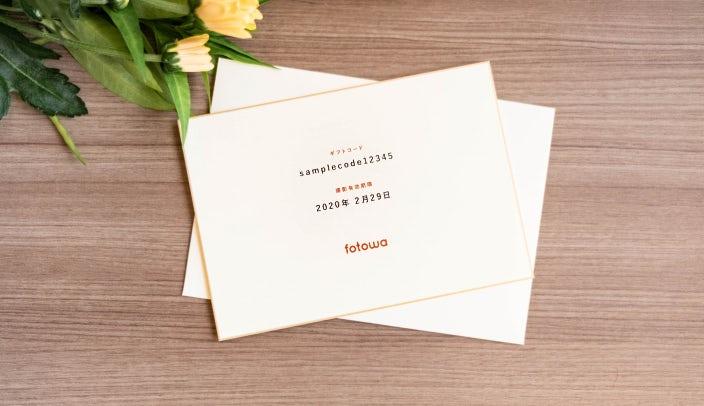 fotowaギフト印刷タイプ