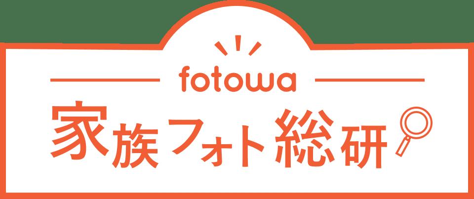 家族フォト総研-出張撮影のfotowa