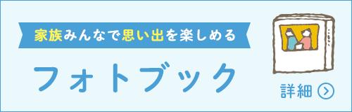 フォトブック新登場 期間限定 10%分おトク