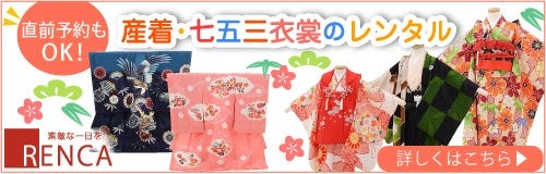 RENCA 産着・七五三衣装のレンタル